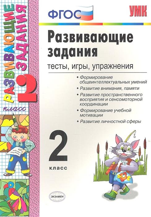 Языканова Е. (сост.) Развивающие задания Тесты игры упражнения 2 кл языканова е сост развивающие задания 4 класс тесты игры упражнения
