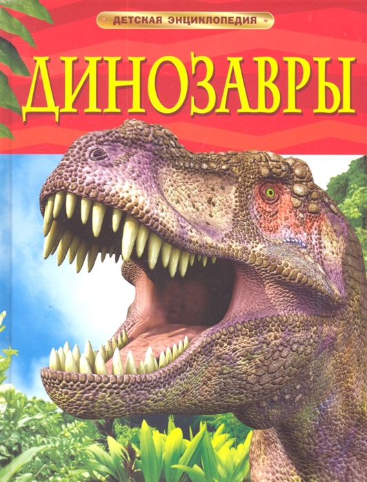 Динозавры, Росмэн-Пресс, Естественные науки  - купить со скидкой