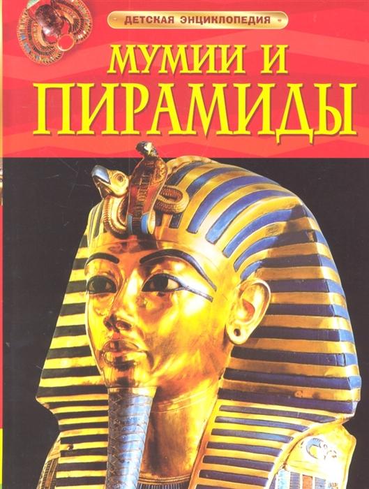 Тэплин С. Мумии и пирамиды цены