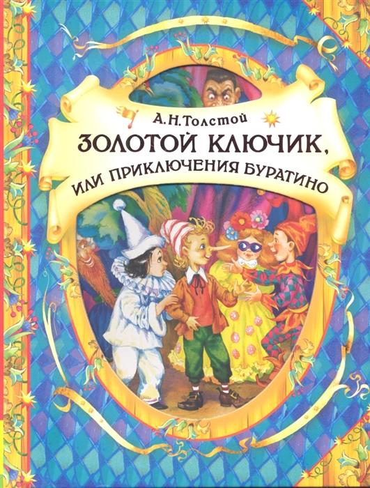 Купить Золотой ключик или Приключения Буратино, Росмэн-Пресс, Проза для детей. Повести, рассказы