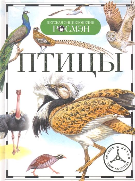 Купить Птицы, Росмэн-Пресс, Естественные науки