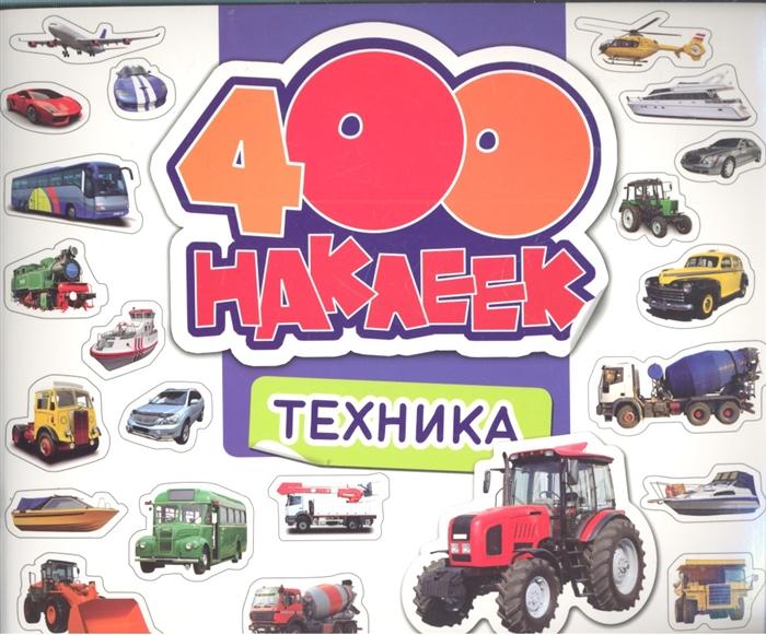 все цены на Анастасян С. (ред.) Техника 400 наклеек онлайн