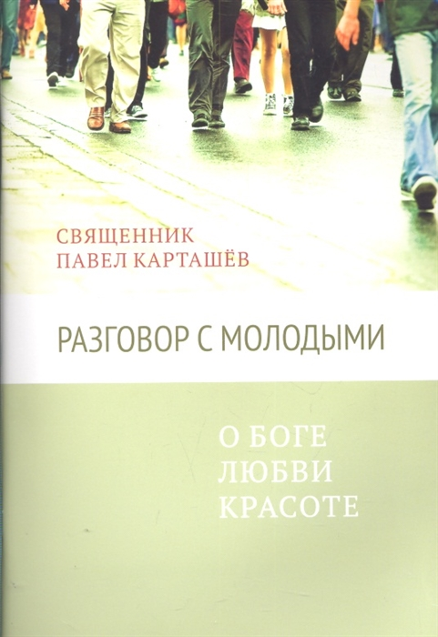 цены Карташев П. Разговор с молодыми о Боге любви красоте