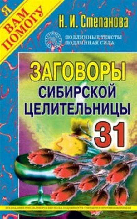 Степанова Н. Заговоры 31 сибирской целительницы заговоры сибирской целительницы 40