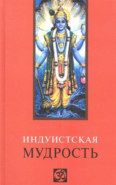 Лавский В. (сост.) Индуистская мудрость в в лавский притчи человечества 3