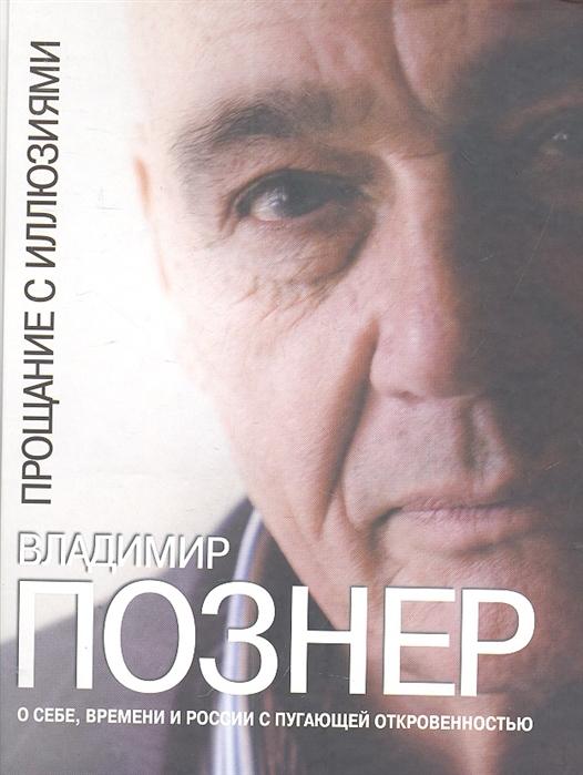 купить Познер В. Прощание с иллюзиями по цене 702 рублей