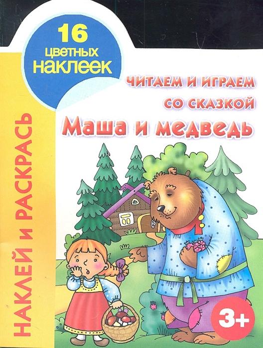 Сабурова О. (ред.) Маша и Медведь 16 цветных наклеек маша и медведь 100 наклеек зеленая