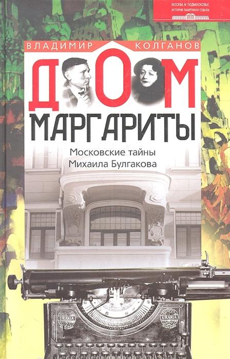 Дом Маргариты Московские тайны Михаила Булгакова
