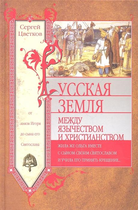 Русская земля между язычеством и христианством От князя Игоря до сына его Святослава