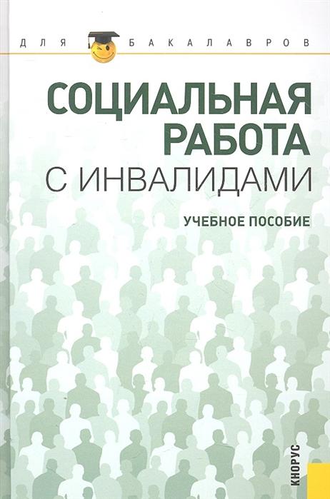 Басов Н. (ред.) Социальная работа с инвалидами басов н экспансия