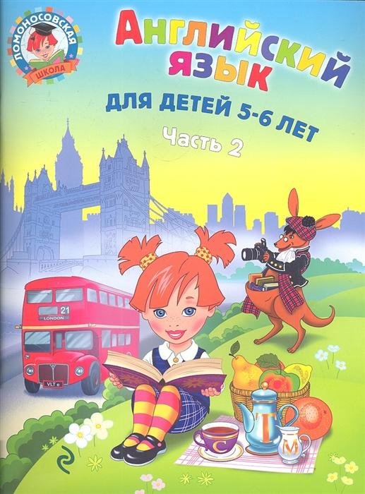 Английский язык для детей 5-6 лет в двух частях Часть 2