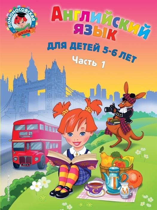Английский язык для детей 5-6 лет В 2-х частях Часть 1