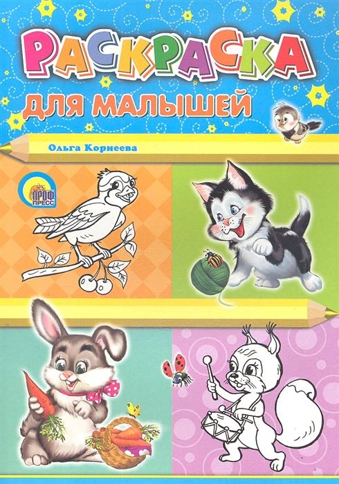 Корнеева О. Раскраска для малышей
