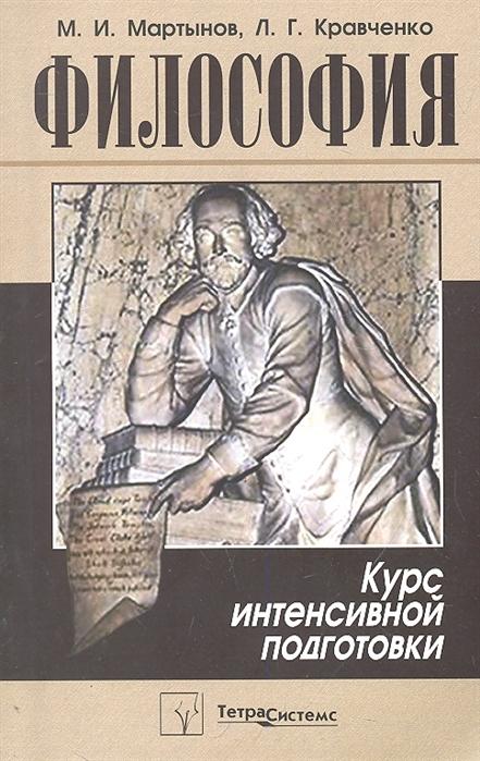 Мартынов М., Кравченко Л. Философия Курс интенсивной подготовки