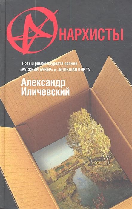 Иличевский А. Анархисты Роман