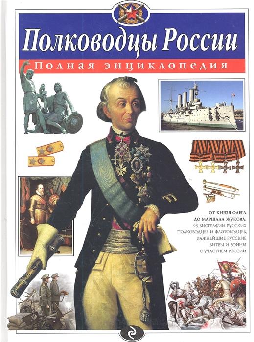 Школьник Ю. Полководцы России Полная энциклопедия