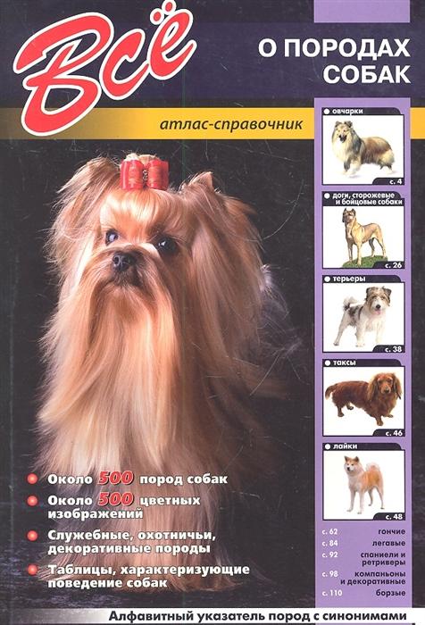 Все о породах собак Атлас-справочник
