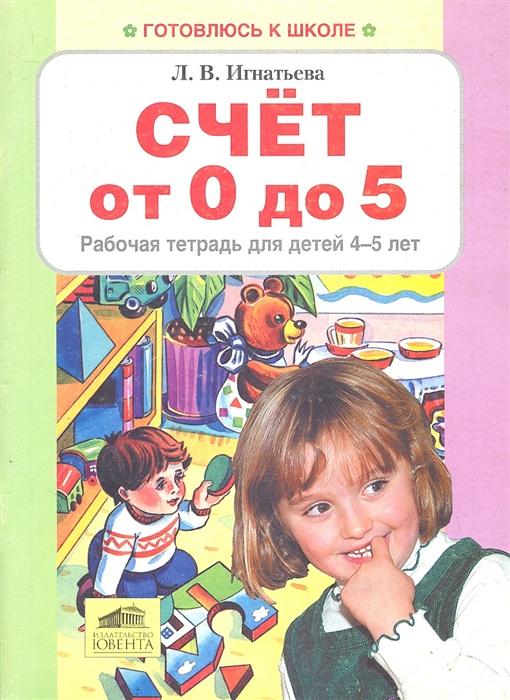купить Игнатьева Л. Счет от 0 до 5 Рабочая тетрадь для детей 4-5 лет онлайн