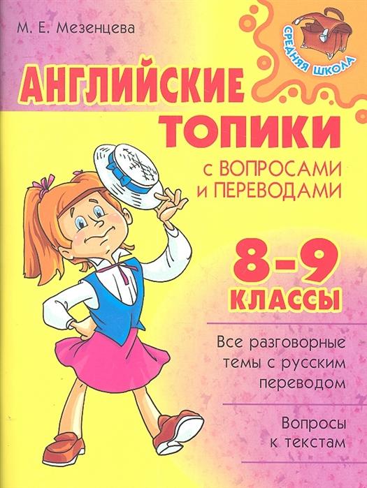 Мезенцева М. Английские топики с вопросами и переводами 8-9 классы