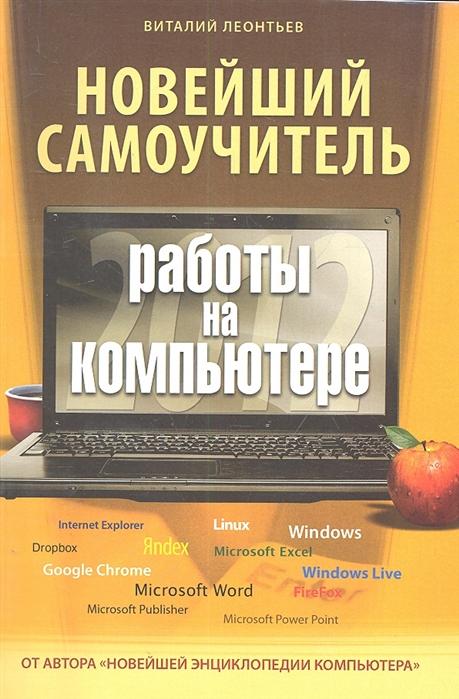 Леонтьев В. Новейший самоучитель работы на компьютере леонов в цветной самоучитель работы на компьютере