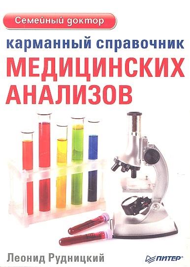 Рудницкий Л. Карманный справочник медицинских анализов
