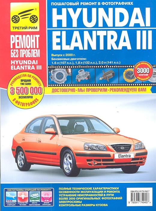 Hyundai Elantra III Руководство по эксплуатации техническому обслуживанию и ремонту Выпуск с 2000 г Бензиновые двигатели 1 6 л 107 л с 1 8 132 л с 2 0 л 141 л с в фотографиях фото