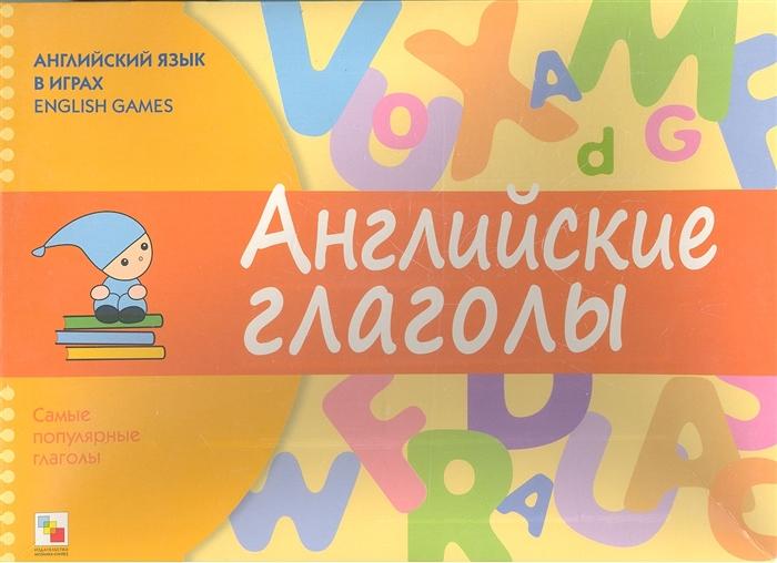 Английские глаголы Английский язык в играх English Games Самые популярные глаголы