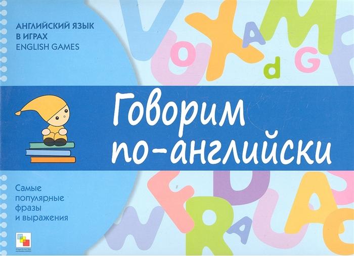 Говорим по-английски Английский язык в играх English Games Самые популярные фразы и выражения