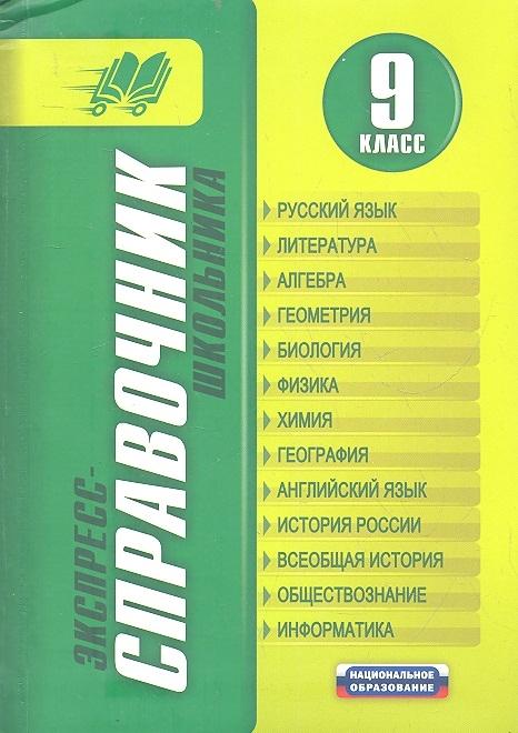 Кардашова Е. и др. Экспресс-справочник школьника 9 класс