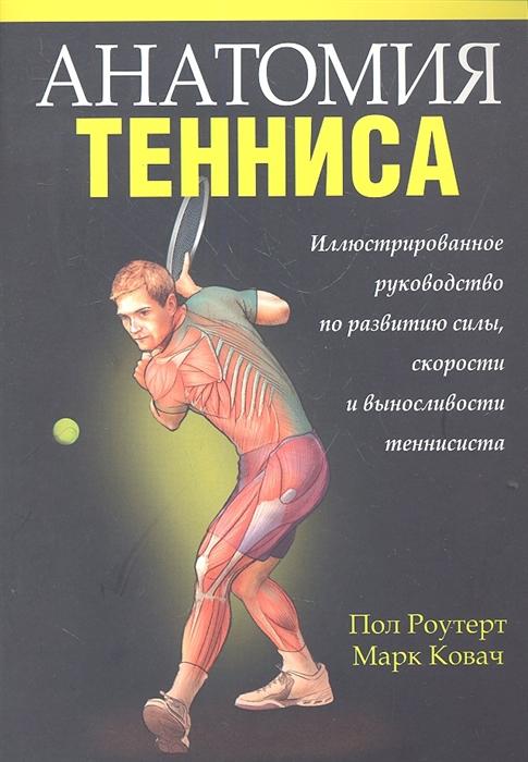 Роутерт П., Ковач М. Анатомия тенниса клемансо ж п делавье ф анатомия фитнеса