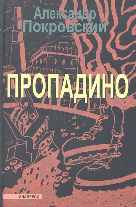 купить Покровский А. Пропадино История одного путешествия по цене 358 рублей