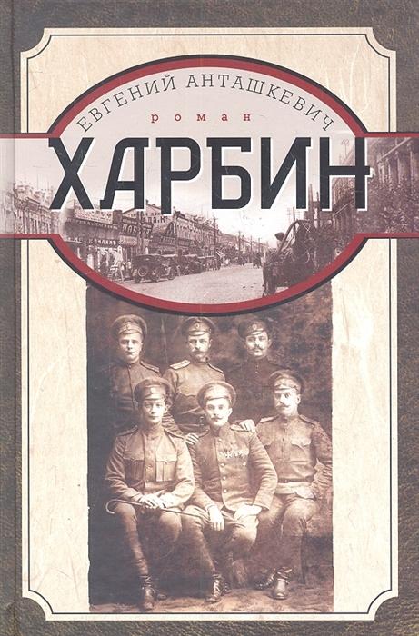 Анташкевич Е. Харбин Роман цена 2017
