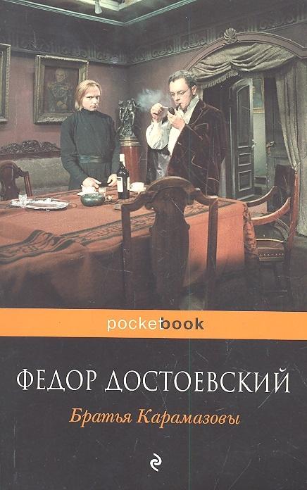 Достоевский Ф. Братья Карамазовы достоевский ф братья карамазовы
