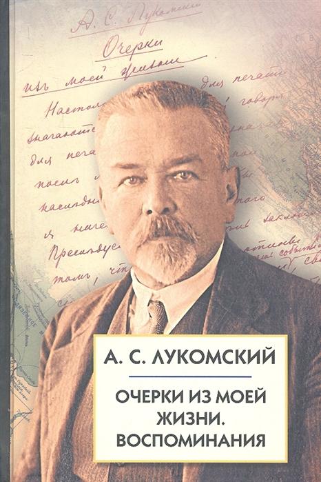 Лукомский А. Очерки из моей жизни Воспоминания Архивные материалы