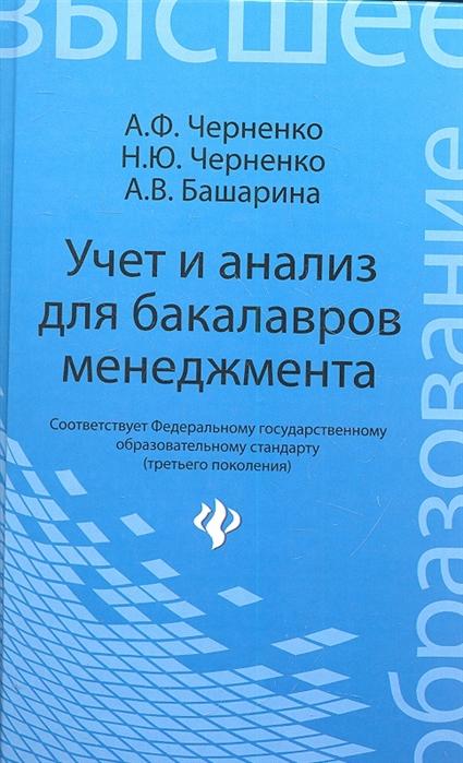 Черненко А., Черненко Н., Башарина А. Учет и анализ для бакалавров менеджмента цена