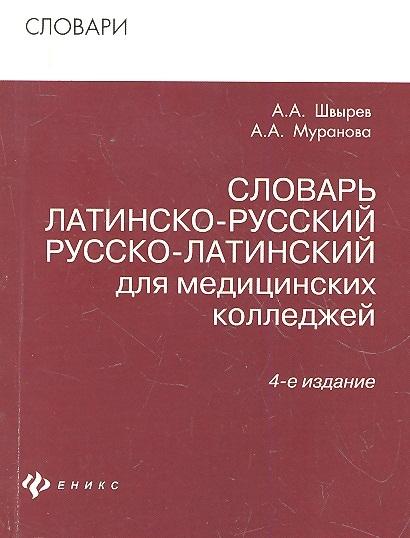 Словарь латинско-русский русско-латинский для медицинских колледжей