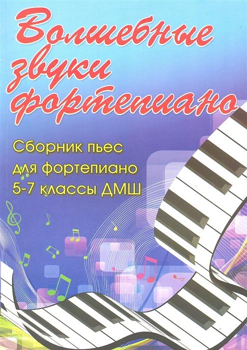 Волшебные звуки фортепиано Сборник пьес для фортепиано 5-7 классы ДМШ
