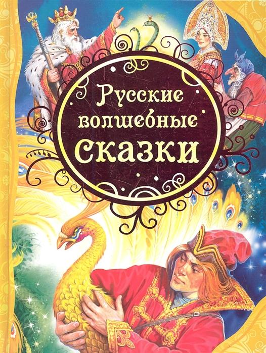 Купить Русские волшебные сказки, Росмэн-Пресс, Сказки