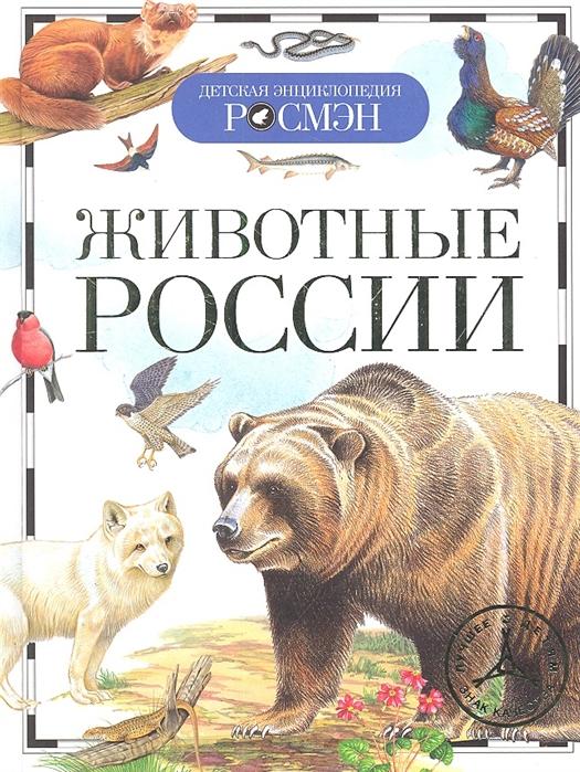 Травина И. Животные России ирина травина животные африки