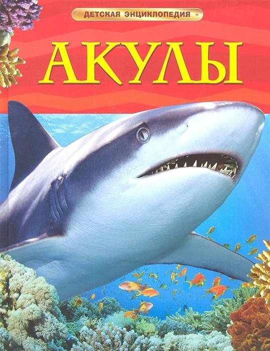 Купить Акулы, Росмэн-Пресс, Естественные науки