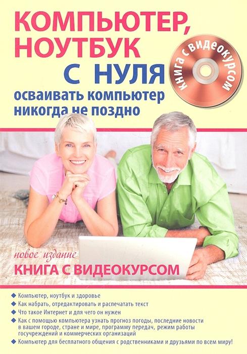 Комягин В., Иванов С. Компьютер ноутбук с нуля для тех кому Осваивать компьютер никогда не поздно Новое издание компьютер