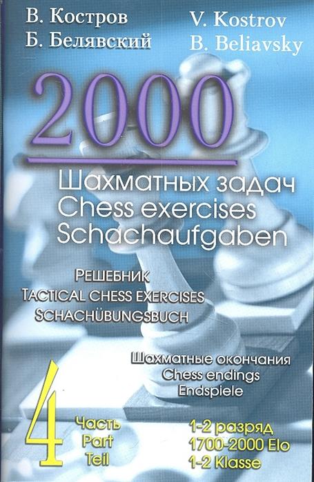 цены Костров В., Белявский Б. 2000 шахматных задач Решебник 1-2 разряд Часть 4 Шахматные окончания