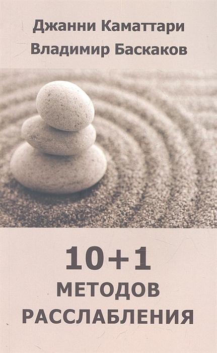 10 1 методов расслабления Полное расслабление 10 1 современных и адаптированных техник расслабления