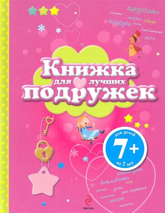 Лепети Э. Книжка для лучших подружек