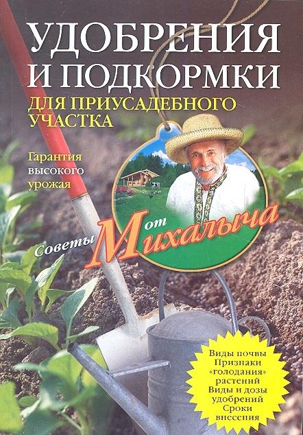 Удобрения и подкормки для приусадебного участка Гарантия высокого урожая