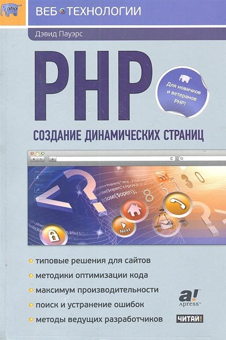 Пауэрс Д. PHP Создание динамических страниц пауэрс д adobe dreamweaver css ajax и php