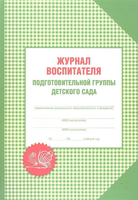 Галанов А. (сост.) Журнал воспитателя подготовительной группы детского сада все цены