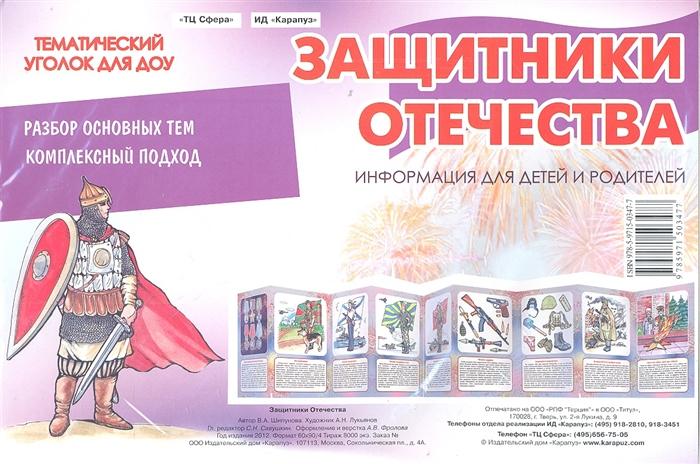 Шипунова В. Тематический уголок для ДОУ Защитники отечества