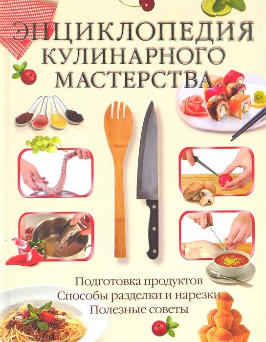 купить Нестерова Д. Энциклопедия кулинарного мастерства онлайн