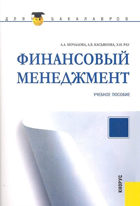 Мочалова Л., Касьянова А., Рау Э. Финансовый менеджмент